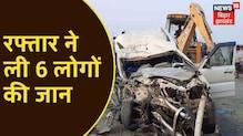 Katihar: ट्रक ने स्कॉर्पियों को मारी टक्कर, हादसे में 6 लोगों की मौत, 3 घायल