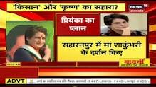 Mathura News : कृष्ण नगरी पहुंची Priyanka Gandhi, किसानों से भी करेंगी मुलाकात