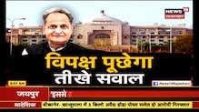 Rajasthan: राज्यपाल के अभिभाषण के बाद आज से शुरू होगा प्रदेश का बजट सत्र