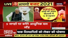 """Rajasthan Budget 2021- """"प्रति Startup को मिलेगी 50 लाख की रुपए की सहायता"""""""
