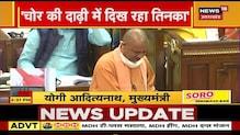 Rahul Gandhi के बयान पर Amethi की जनता भड़की, CM Yogi बोले 'चोर की दाढ़ी में तिनका'