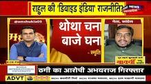 Amethi में हारने के बाद, Rahul Gandhi की Divide India वाली Politics  | Mahabahas