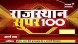 Rajasthan Super 100 |  Rajasthan News Updates | Top Headlines | 24 Feb 2021