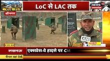 Battle Ground : Srinagar में बना बैटल ग्राउंड, LOC से LAC तक चर्चा