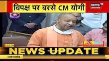 CM Yogi ने एक बार फिर विपक्ष पर साधा निशाना, सदन में चिल्लाने से काम नहीं चलता - Yogi