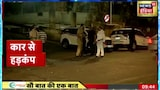 Mukesh Ambani के  बाहर संदिग्ध कार, Police के साथ ATS भी कर रही है मामले की जांच