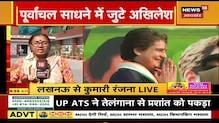 2022 के चुनावों की तैयारी में जुटी पार्टियां, Akhilesh Yadav के निशाने पर Purvanchal
