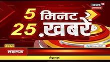 5 Minute-25 Khabrein   जानिये विस्तार से इस रिपोर्ट में   Aaj Ki Taaza Khabar