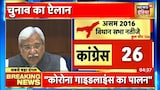 पांच राज्यों में चुनाव की तारीखों का ऐलान, 2 मई को आएंगे नतीजे | News18 India
