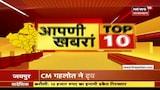 Top 10 | Top Evening Headlines Today | Aaj Ki Taaja Khabar | 26 Feb 2021