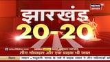 Jharkhand 20-20 | Jharkhand की बड़ी ख़बरें फटाफट अंदाज़ में | 26 Feb 2021