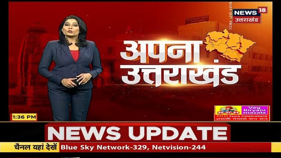 Dehradun News : कॉलेजों में लौटेगी रौनक, छात्रों की मांगों पर सरकार देगी बेहतर सुविधा