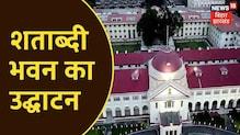 Sharad Arvind Bobde ने शताब्दी भवन का किया उद्घाटन, नीतीश कुमार-रविशंकर प्रसाद भी हैं मौजूद
