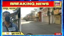 Nagpur में Corona सें बिगड़े हालात, शनिवार और रविवार बाजार रहेंगे बंद । News18 India