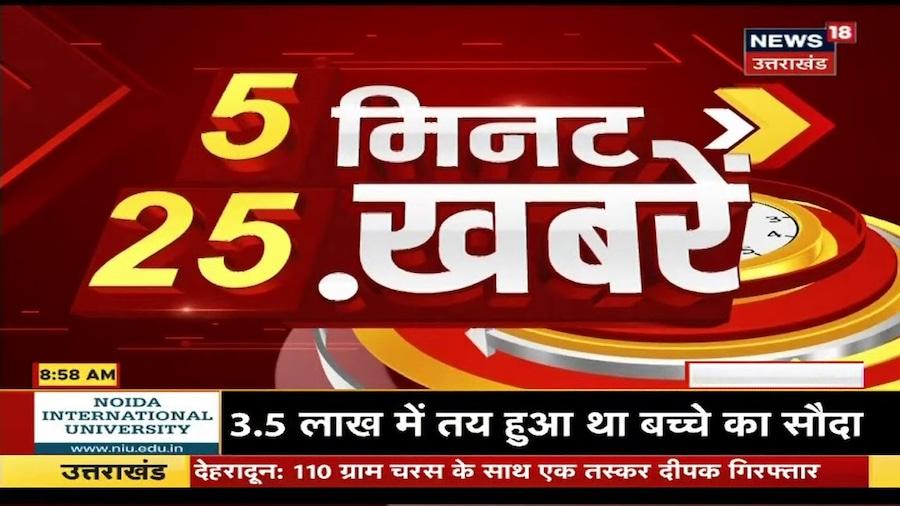 5 Minute 25 Khabrein   जानिये विस्तार से इस रिपोर्ट में   Aaj Ki Taaza Khabar