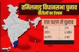 तमिलनाडुछ 6 अप्रैल को होगी वोटिंग, पार्टियों की अंतर्कलह निभा सकती हैं भूमिका