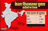 केरल में एक चरण में होंगे चुनाव, 6 अप्रैल को डाले जाएंगे वोट