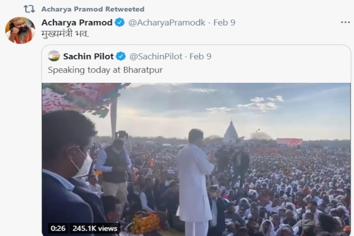 Rajasthan: कांग्रेस के स्टार प्रचारक आचार्य प्रमोद कृष्णम के ट्वीट पायलट को दिया आशीर्वाद, कहा-मुख्यमंत्री भव Rajasthan News- Jaipur News- Congress's star campaigner Acharya Pramod Krishnam's blessings to Pilot, said- May you be Chief Minister