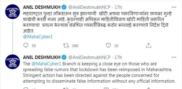 Anil Deshmukh Tweet