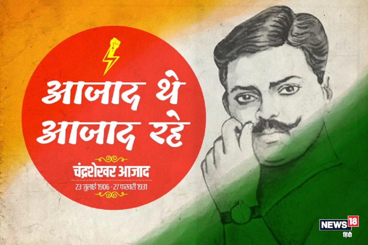 Indian History, Chandra Shekhar Azad, Chandrashekhar Azad Death Anniversary, 2 February, 27 February 1931, Indian Revolutionary, On this day, Today in Indian history, Azad
