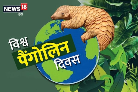 World Pangolin Day 2021: World Pangolin Day is celebrated every year in February.