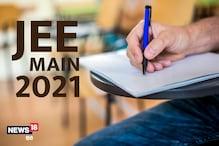 Jee Main Result 2021 Live Updates: फरवरी सत्र का रिजल्ट आज होगा जारी