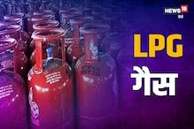 केवल 9 रुपये में मिल रहा LPG गैस सिलेंडर! आज ही उठाएं इस शानदार ऑफर का लाभ...