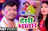 होली पर आ गया Pramod Premi का भोजपुरी गाना Desi Bhatar, खूब हो रहा वायरल!