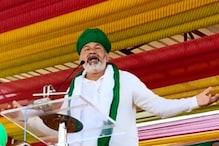 राकेश टिकैत का दावा- किसान कानूनों के खिलाफ होगा BJP सांसद का इस्तीफा