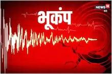 मध्य प्रदेश के शहडोल में भूकंप के झटके, घरों से बाहर निकले लोग