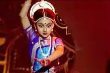 ओडिसी डांस में पारंगत हैं 10 साल की श्रीनिका पुरोहित, राजकुमार राव भी हैं फैन