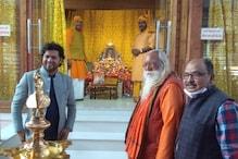 Ayodhya News: पीले खादी सिल्क की डिजाइनर ड्रेस पहनकर विराजमान हुए रामलला