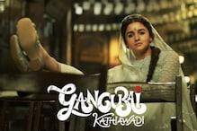 'गंगूबाई काठियावाड़ी' का नया पोस्टर आया सामने, रिलीज डेट से उठा पर्दा