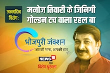 Bhojpuri में जन्मदिन विशेष: मनोज तिवारी के जिनिगी गोल्डन टच वाला रहल बा...