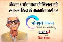 Bhojpuri Spl: परशुराम चतुर्वेदी, जेकरा अघोर बाबा से मिलल संत-साहित्य के धरोहर