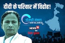 Bhojpuri Spl: दीदी के परिवार में विद्रोह! भाई कार्तिक बनर्जी होइहे भाजपा में श