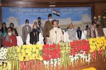 विधानपरिषद में राज्यपाल कोटे की 12 सीटों के लिए BJP-JDU में सहमति