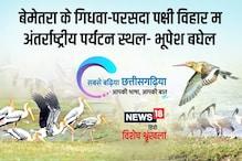 छत्तीसगढ़ी विशेष : गिधवा-परसदा पक्षी विहार म अंतर्राष्ट्रीय पर्यटन स्थल - बघेल