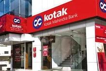Kotak Mahindra Bank देता रहेगा सबसे सस्ता होम लोन, जानें ब्याज दरें