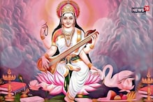 Basant Panchami 2021: जानें बसंत पंचमी के दिन क्या करें और क्या नहीं