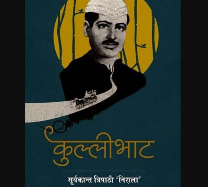 best hindi book, best hindi writer, best hindi poet, bestseller hindi book, बेस्ट हिंदी बुक, हिंदी के महान कवि, निराला जयंती, बेस्टसेलर हिंदी किताब