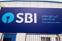 7 अप्रैल तक SBI दे रहा बंपर छूट, खरीदारी पर मिलेगा 50 फीसदी डिस्काउंट...