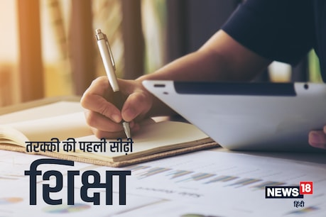 There has been a big change in the education department of Uttarakhand