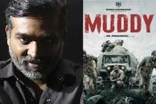 Vijay Sethupathi ने पहली मड रेसिंग पर आधिरत फिल्म 'Muddy' का पोस्टर किया जारी
