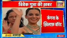 Javed Akhtar मानहानि मामले में Kangana के ख़िलाफ़ जारी हुआ वॉरंट । Akhada। News18 India