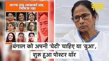 'बंगाल को अपनी बेटी चाहिए, बुआ नहीं', Mamata Banerjee के सामने BJP ने इन महिला नेताओं को उतारा