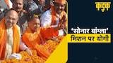 बंगाल के चुनाव में योगी की एन्ट्री, क्या बदलेगा बीजेपी का 'भाग्य'?