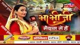Patna: पंचायत चुनाव से पहले जानिए गांव का हाल, कितना हुआ जमीन पर काम ? Bhabhiji Maidan Me Hai