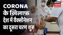 Corona के ख़िलाफ़ देश में वैक्सीनेशन का दूसरा चरण शुरू, PM Modi ने लगवाया कोरोना का टीका