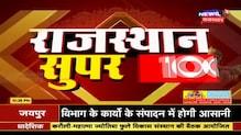 Rajasthan Super 100 |  Rajasthan News Updates | Top Headlines | 01 March 2021